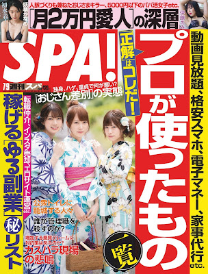 週刊SPA! 2019年06月04日号 zip online dl and discussion
