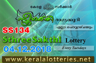 "KeralaLotteries.net, ""kerala lottery result 4.12.2018 sthree sakthi ss 134"" 4th november 2018 result, kerala lottery, kl result,  yesterday lottery results, lotteries results, keralalotteries, kerala lottery, keralalotteryresult, kerala lottery result, kerala lottery result live, kerala lottery today, kerala lottery result today, kerala lottery results today, today kerala lottery result, 4 12 2018, 4.12.2018, kerala lottery result 04-12-2018, sthree sakthi lottery results, kerala lottery result today sthree sakthi, sthree sakthi lottery result, kerala lottery result sthree sakthi today, kerala lottery sthree sakthi today result, sthree sakthi kerala lottery result, sthree sakthi lottery ss 134 results 4-12-2018, sthree sakthi lottery ss 134, live sthree sakthi lottery ss-134, sthree sakthi lottery, 4/12/2018 kerala lottery today result sthree sakthi, 04/12/2018 sthree sakthi lottery ss-134, today sthree sakthi lottery result, sthree sakthi lottery today result, sthree sakthi lottery results today, today kerala lottery result sthree sakthi, kerala lottery results today sthree sakthi, sthree sakthi lottery today, today lottery result sthree sakthi, sthree sakthi lottery result today, kerala lottery result live, kerala lottery bumper result, kerala lottery result yesterday, kerala lottery result today, kerala online lottery results, kerala lottery draw, kerala lottery results, kerala state lottery today, kerala lottare, kerala lottery result, lottery today, kerala lottery today draw result"