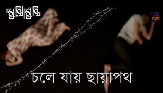 Chole Jaay Chhayapoth Song from Mukho Mukhi Sung by Rupankar Bagchi