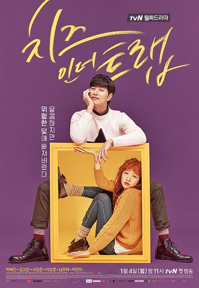 Sinopsis Drama Korea Cheese in the Trap Episode 1 - Tamat