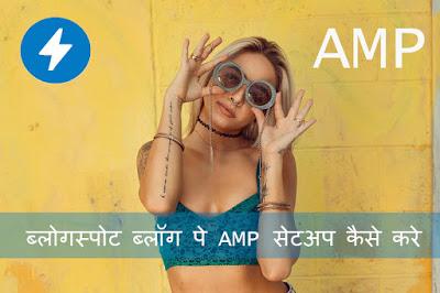 Blogger/Blogspot Site pe AMP Kaise setup Kare