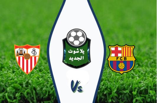 نتيجة مباراة برشلونة واشبيلية اليوم بتاريخ 06-10-2019 الدوري الاسباني