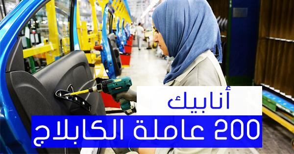 تشغيل 200 عاملة الكابلاج بمدينة الدار البيضاء حاصلين على أي شهادة أو دبلوم
