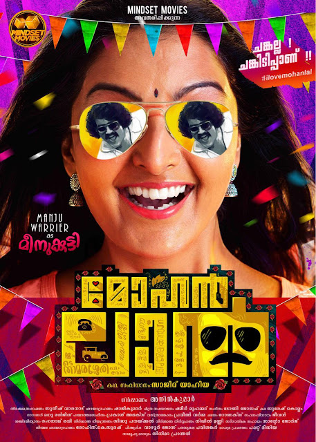 MOHANLAL THE MOVIE First Look Poster Mohanlal Movie - Manju Warrier and Indrajith Sukumaran in Mohanlal MOHANLAL THE MOVIE