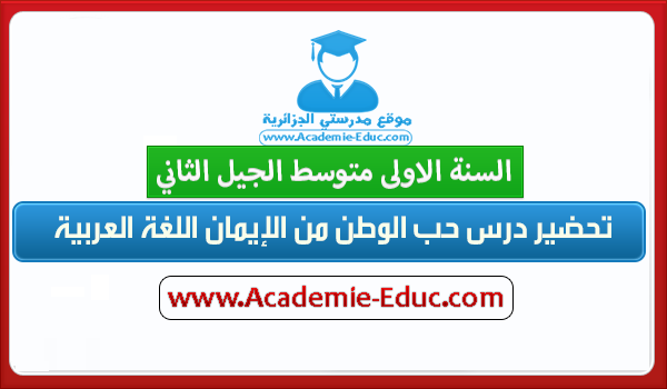 تحضير درس حب الوطن من الإيمان اللغة العربية للسنة الاولى 1 متوسط الجيل الثاني