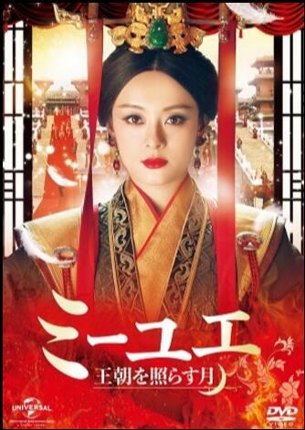 中国 ドラマ 如意 伝
