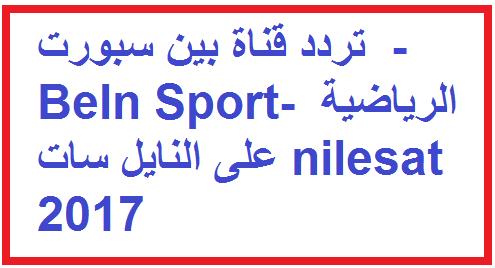 تردد قناة بين سبورت Bein Sport الرياضية على النايل سات