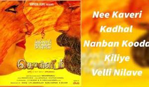Kollidam – Official Jukebox | Srikanth Deva | Nesam Murali