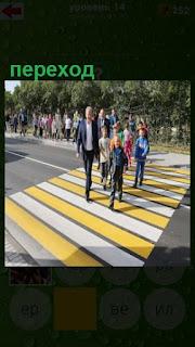 на дороге по переходу идут дети и взрослые