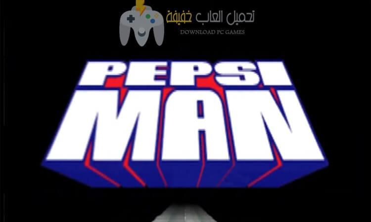 تحميل لعبة بيبسي مان Download Pepsi Man للكمبيوتر مجاناً