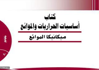 تحميل كتاب أساسيات الحراريات والموائع pdf ميكانيكا الموائع ، بي دي إف كتب فيزياء إلكترونية