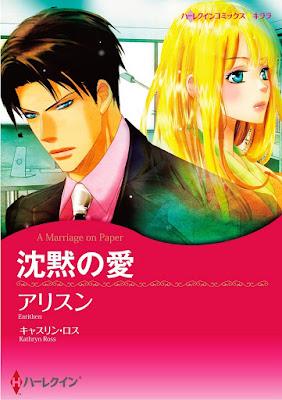 [Manga] 沈黙の愛 [Chinmoku no ai] Raw Download