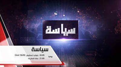 قناة TRT بث مباشر اونلاين على الانترنت 2018