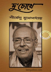 Shirshendu Mukhopadhyay Archives - Download pdf free