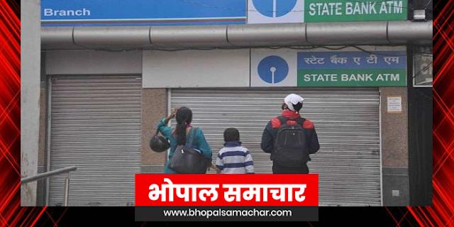मई माह का बैंक केलेंडर: कब खुलेंगे कब बंद रहेंगे | BANK CALENDAR FOR THE MONTH OF MAY