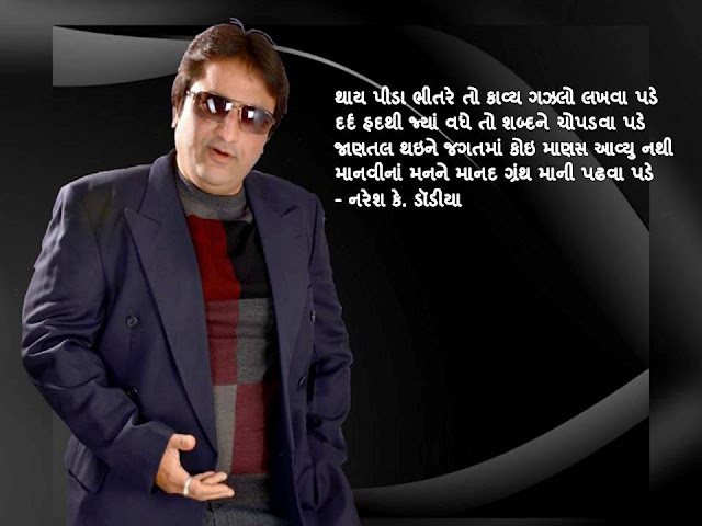 थाय पीडा भीतरे तो काव्य गझलो लखवा पडे Gujarati Muktak By Naresh K. Dodia