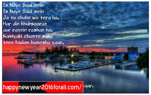 Happy-New-Year-2016-Poems