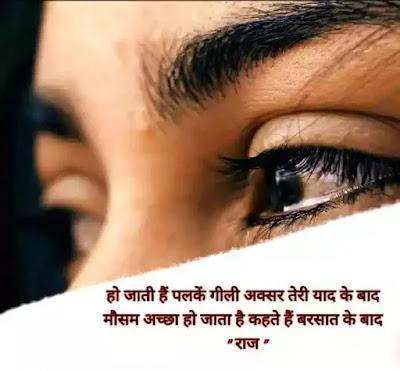 love Shayari, पलकें गीली - Palke Geeli
