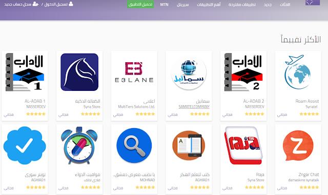 تطبيق سيريا ستور الرسمي -  تحميل متجر syriastore باخر اصدار