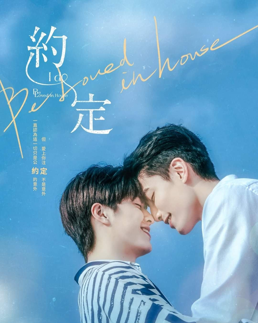 Lời Hẹn Ước - Be Loved In House (2021)