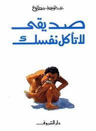 تحميل كتاب قصة صديقى لا تأكل نفسك تاليف عبد الوهاب مطاوع مكتبة مصر