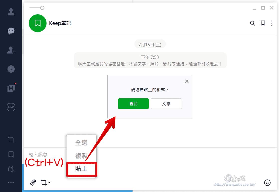 LINE 電腦版支援貼上Excel表格