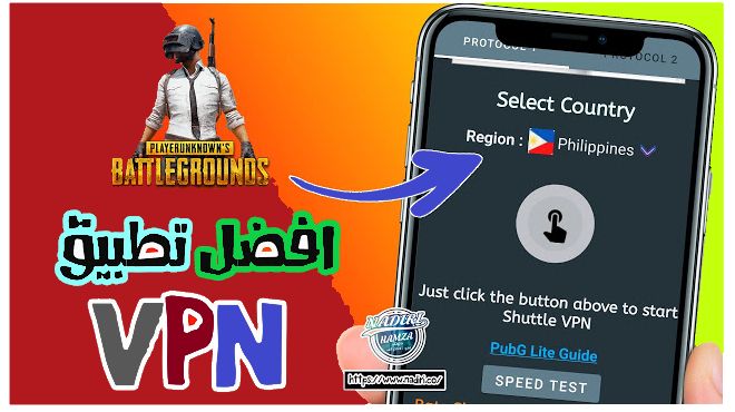 افضل برنامج VPN لتشغيل لعبة ببجي موبايل لايت  Vpn For Pubg Mobile Lite