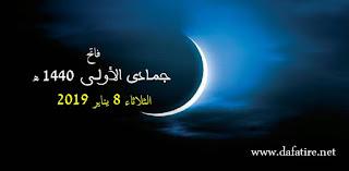 فاتح شهر جمادى الأولى لعام 1440 هـ  الثلاثاء 8 يناير 2019