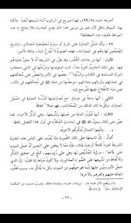 ULAMA WAHABI : TASYABBUH BIL KUFFAR MENGUSUNG JENAZAH DENGAN AMBULANCE wahabi