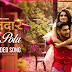 Golu Polu - Vazandaar - Marathi Movie Mp3, Video Song Download