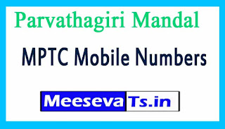 Parvathagiri Mandal MPTC Mobile Numbers List Warangal District in Telangana State