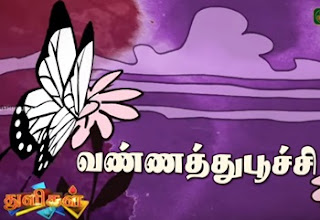 Cool Facts About Butterflies | Puthuyugam Thuligal 18-03-2017 Puthuyugam Tv