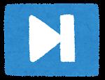 青い再生ボタンのイラスト(次の曲)