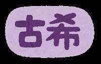 長寿祝いのイラスト文字(古希・横書き)