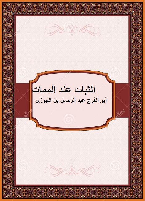 الثبات عند الممات. أبو الفرج عبد الرحمن بن الجوزى