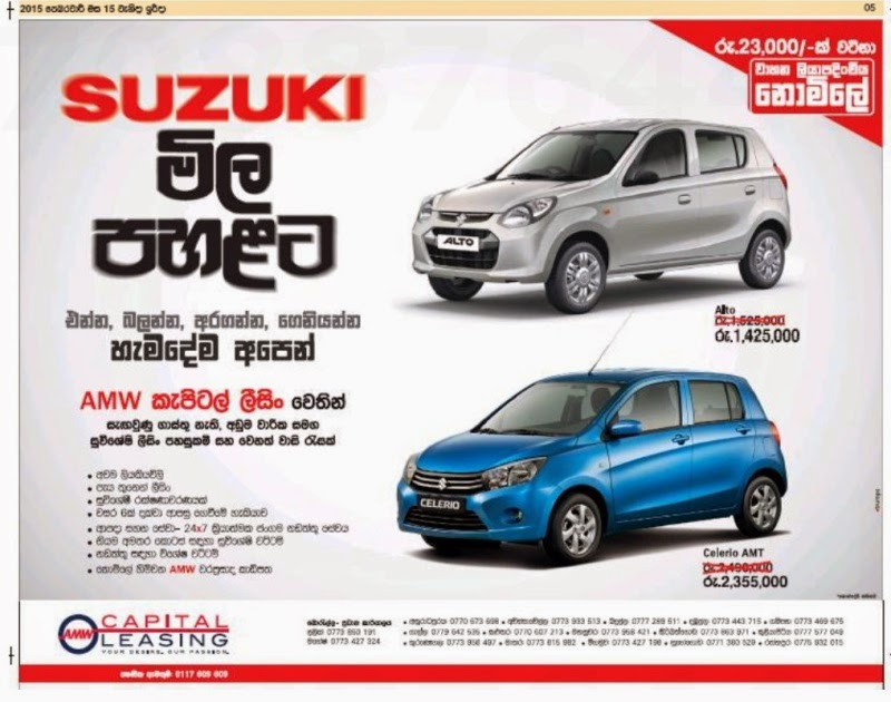 Alto Auto For Sale In Sri Lanka: AI: New Alto 800cc Car Prices In Srilanka After Budget