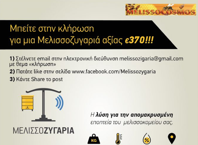 Πάρτε μέρος στον διαγωνισμό του Melissocosmou και κερδίστε με ΜΕΛΙΣΣΟΖΥΓΑΡΙΑ αξίας 370€