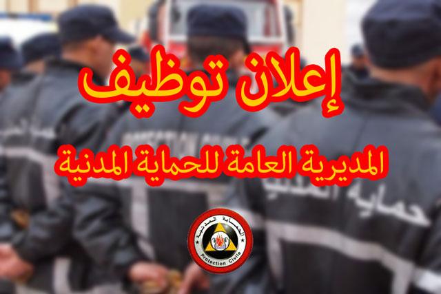 direction-generale-protection-civile-algerie-recrute-2550-postes