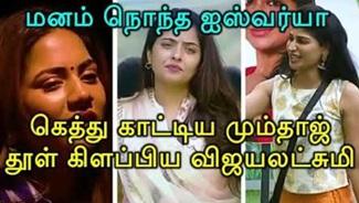 Bigg Boss Season 2 Tamil Review | 3rd September 2018