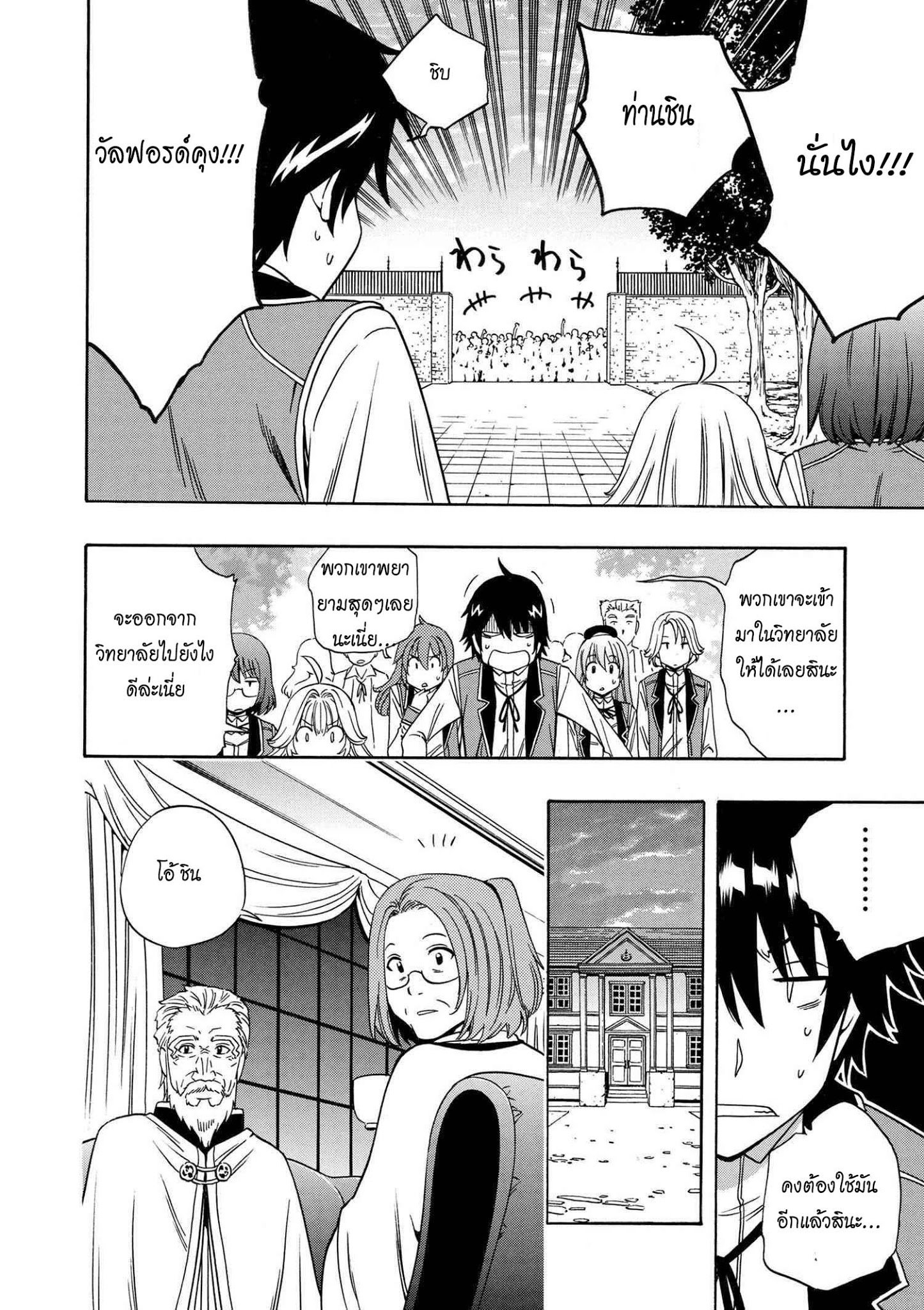 Kenja no Mago ตอนที่ 10.2 TH แปลไทย