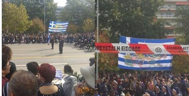 Ύψωσαν Ελληνική σημαία με τον χάρτη της Μακεδονίας στη στρατιωτική παρέλαση στη Θεσσαλονίκη