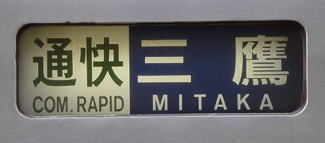 東京メトロ東西線 通勤快速 三鷹行き2 05系幕車