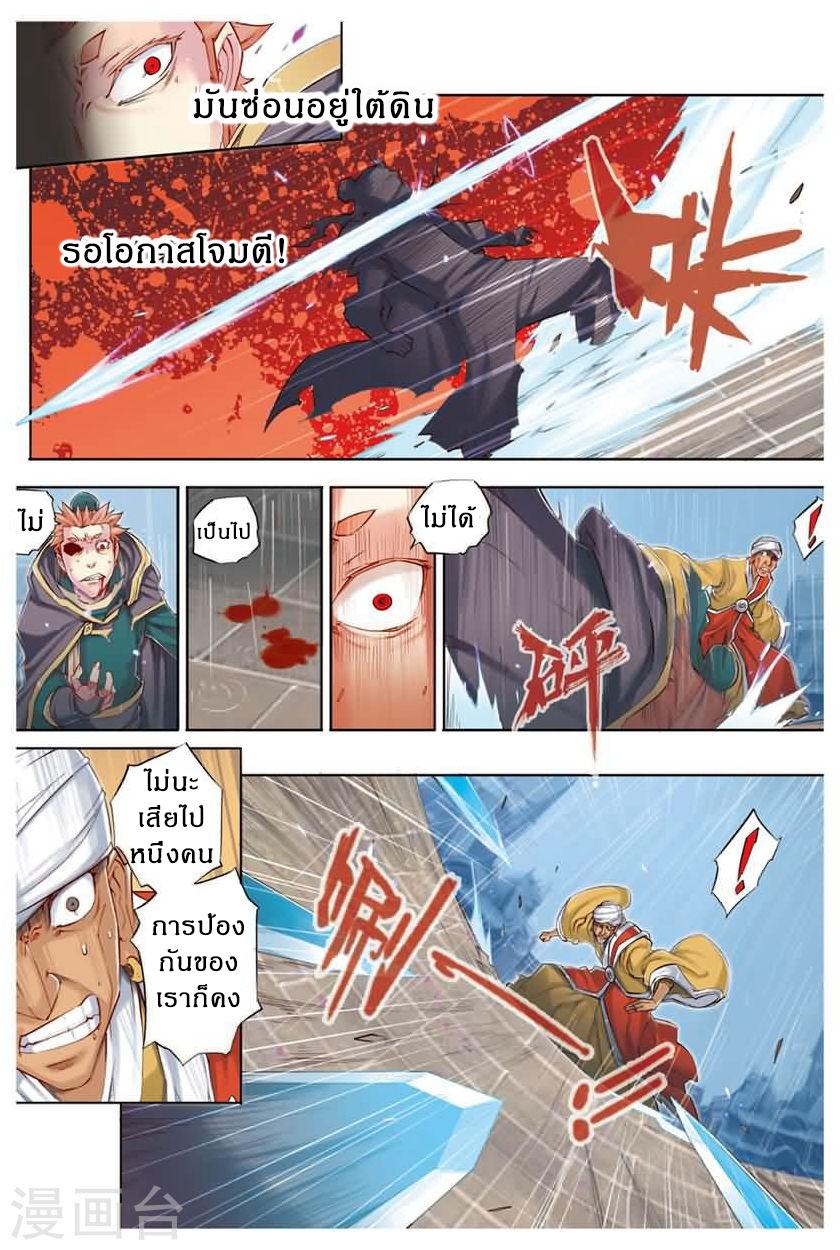 Jiang Ye ตอนที่ 14 หน้า 10