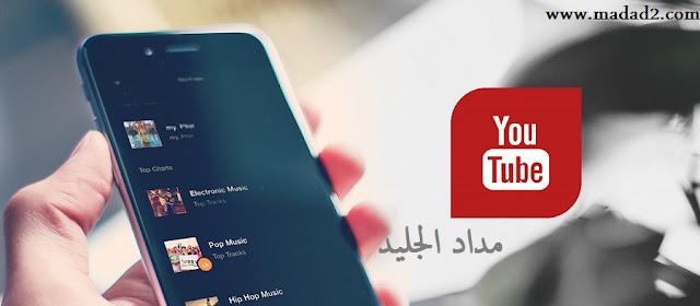 أفضل 5 أدواة لتحويل مقاطع الفيديو في يوتيوب إلى mp3 وتحميلها