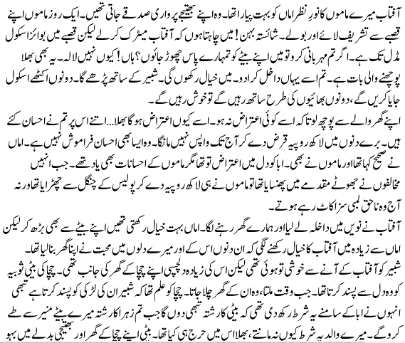 story in urdu behn ho to aisi