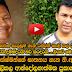 ranjan ramanayaka say secret about Bharatha lakshman at public debate.