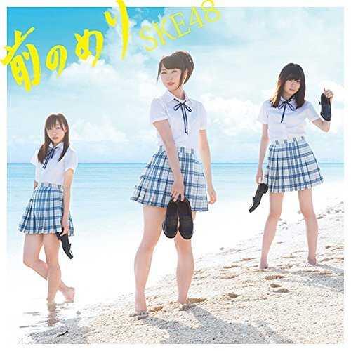 [Album] SKE48 – 前のめり(2015.08.12/MP3/RAR)