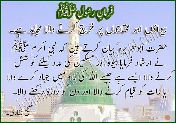 Quotes of Hazrat Muhammad PBUH in urdu