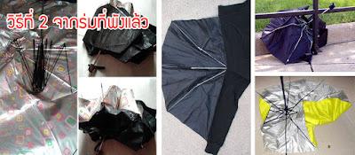 ทำกระเป๋าผ้า จากร่มที่พังแล้ว