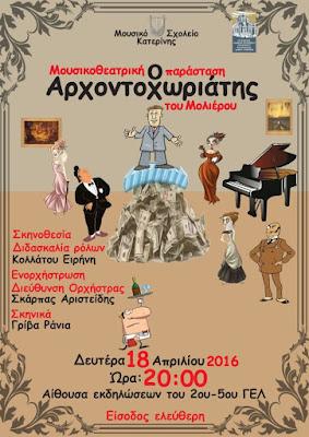 """Τρέιλερ της μουσικοθεατρικής παράστασης """"ο Αρχοντοχωριάτης"""" από το Μουσικό Σχολείο Κατερίνης"""